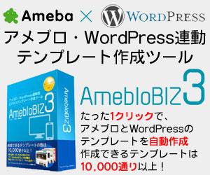 アメブロビズ3 集客の為のアメブロビジネステンプレート Ameblo Biz3