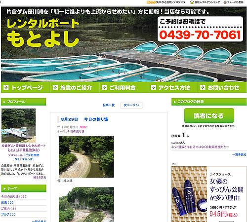 片倉ダム・笹川湖 レンタルボート もとよし