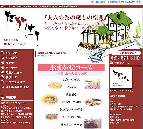 広島牛のおいしいお店 モダンレストランたかはし